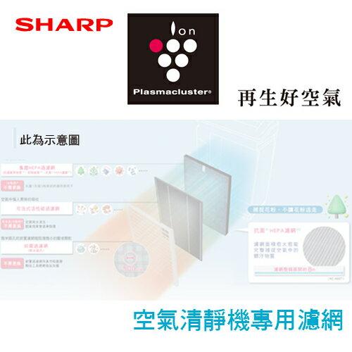 SHARP 夏寶  活性炭+HEPA濾網 FU-N40CX-T專用 FZ-L40F