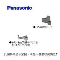 Panasonic 國際牌商品推薦Panasonic 國際 BMS105T 製麵包機之攪拌葉片 (大)