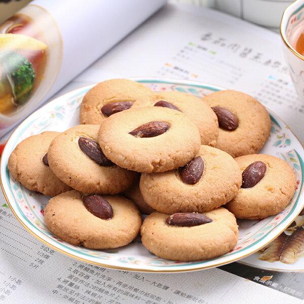 杏仁果手工餅乾(120g)★香脆酥口【布里王子】