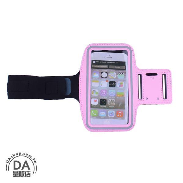《DA量販店》iphone6 plus 5.5吋 運動 臂套 手臂帶 手機袋 臂袋 粉紅色(80-1935)