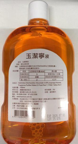 【巴斯康美】 玉潔寧液 1050ml/瓶 2