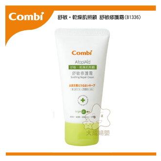 【大成婦嬰】Combi 舒敏‧乾燥肌照顧 舒敏修護霜 (81336) 50ml 滋潤