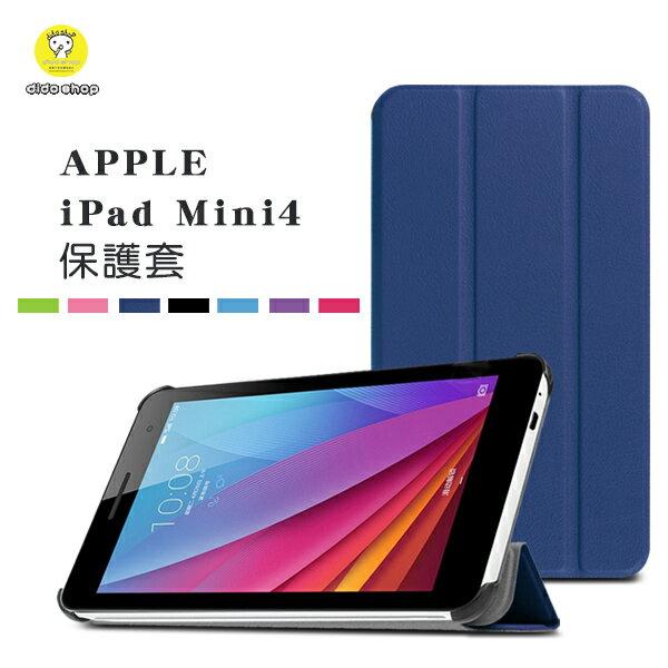 APPLE iPad mini4 卡斯特三折 平板 保護套 保護殼 (NA142)