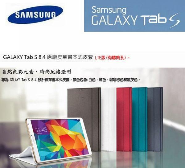 三星 Galaxy【Tab S 8.4吋 LTE 平板 原廠皮套】T700、T705 原廠書本式皮套(可立式) 盒裝原廠盒裝公司貨
