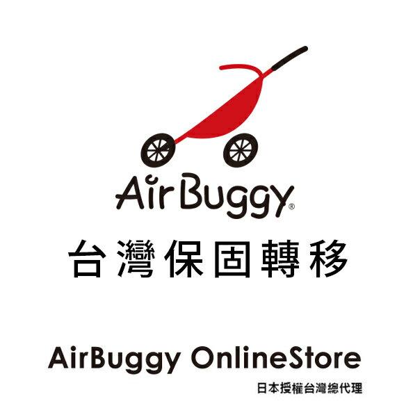 AirBuggy 日本保固轉台灣保固