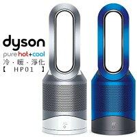 戴森Dyson到Dyson pure hot+cool HP01 空氣清淨涼暖氣流倍增器【零利率】贈濾網※熱線07-7428010