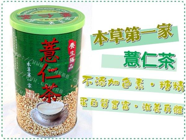本草第一家 薏仁茶 600克 【正心堂花草茶】