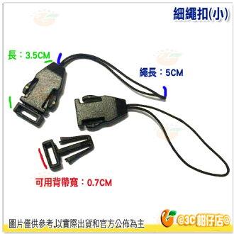 相機背帶扣 小 細繩扣 轉換繩 插扣 相機背帶轉接扣環 適用 RX100M3 RX100M4 G7X