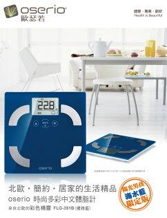 【oserio歐瑟若】時尚多彩中文體脂計‧基礎代謝機 FLG-351B(水樣藍)