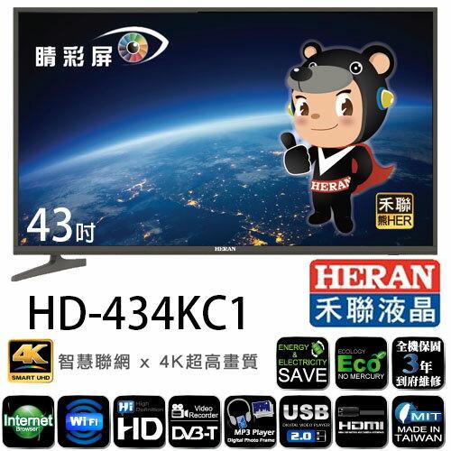 HERAN 禾聯 HD-434KC1  43吋4K聯網數位液晶顯示器