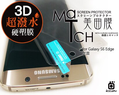 SAMSUNG S6 Edge 超潑水3D硬塑美曲膜 正面+非3D反面(滿版) - 限時優惠好康折扣