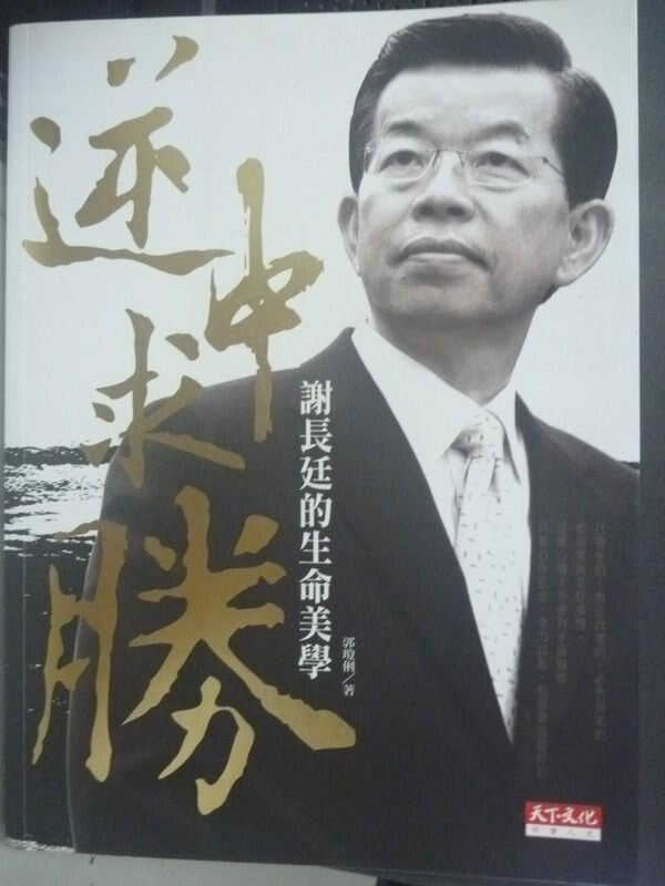 【書寶二手書T7/傳記_ZDJ】逆中求勝:謝長廷的生命美學_郭瓊俐