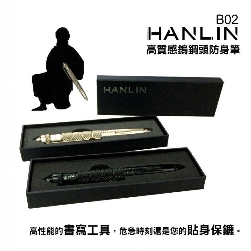 【風雅小舖】HANLIN-B02高質感鎢鋼頭防身筆(書寫/攻擊頭) - 限時優惠好康折扣
