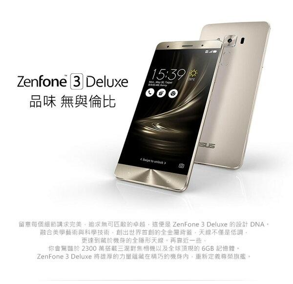 【鐵樂瘋3C 】(展翔) ●  ASUS ZenFone 3 DELUXE (ZS570KL) ● 【6G RAM / 256 ROM】現貨剩5台喔.下次到貨未定