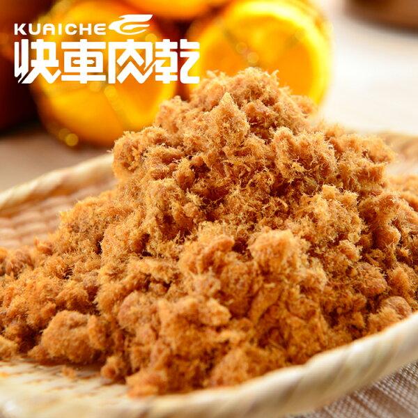 【快車肉乾】A22 招牌豬肉鬆 × 個人輕巧包 (150g/包)