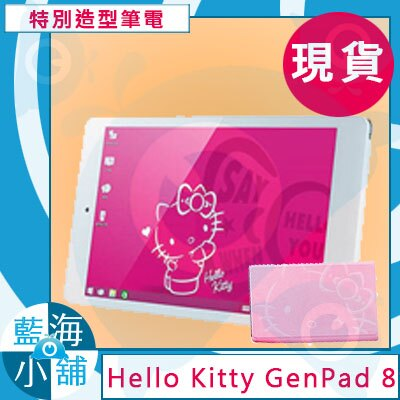 捷元Genuine Hello Kitty GenPad 8吋 平板電腦 ( I08T3W ) ★現貨★白色★