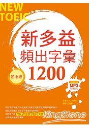 新多益頻出字彙1200【初中級】(20K+多國口音朗讀MP3)