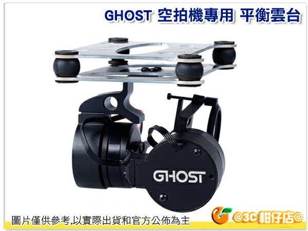 Ehang 億航 GHOST 智慧型空拍機 專用 平衡雲台 航拍雲台 無人機 億航公司貨