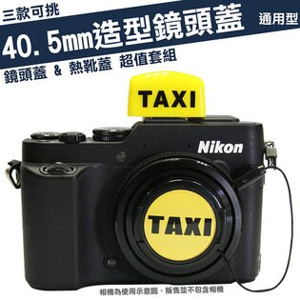 【小咖龍】 40.5mm 造型 40.5 鏡頭蓋 熱靴蓋 套組 計程車 TAXI 老虎 熊貓 SONY NEX 5T 5R A5000 A6000 A6300