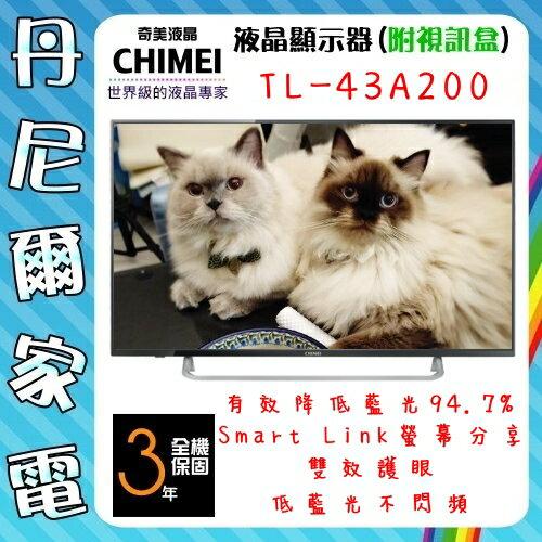 節能【CHIMEI 奇美】43吋LED低藍光顯示器+視訊盒《TL-43A200》送HDMI線