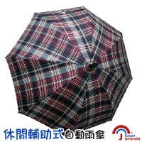下雨天推薦雨靴/雨傘/雨衣推薦[皮爾卡登] 休閒輔助式自動雨傘-檜木紅