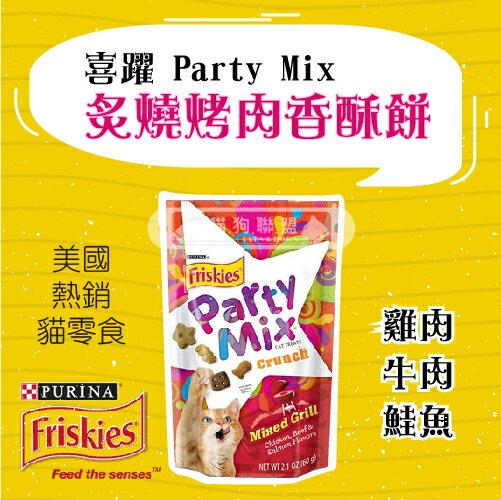 +貓狗樂園+ 喜躍Party Mix【香酥餅系列。炙燒烤肉。雞肉牛肉鮭魚。60g】60元 - 限時優惠好康折扣
