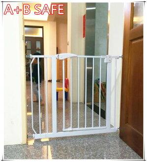 a+b safe 升級版 安全門欄 BABY門欄 柵欄 圍欄 雙向開啟 自動回扣A B款