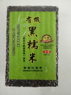茂格生機 有機黑糯米 500g/包 台灣原生種 無毒農法栽培 花青素 膳食纖維 原價$180 特價$169