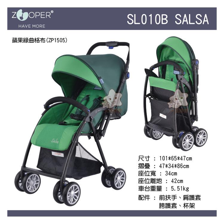 【大成婦嬰】2016 新款 美國 Zooper Salsa 挑高輕量型推車- 6色可選  (免運費+公司貨保固2年) 3