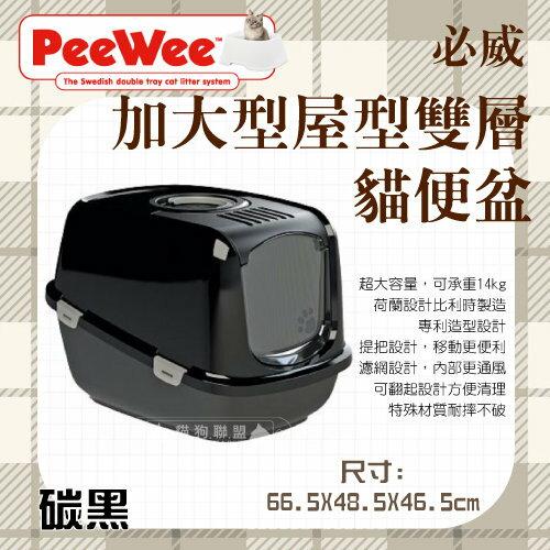 +貓狗樂園+ PeeWee必威【加大型。屋型雙層貓便盆。碳黑】2420元 *貓砂盆 0