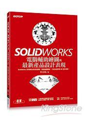 SolidWorks電腹D異U繪圖與 產品 表現^( SolidWorks 2014 20