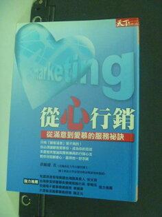【書寶二手書T3/行銷_LRX】從心行銷_原價300元_洪順慶