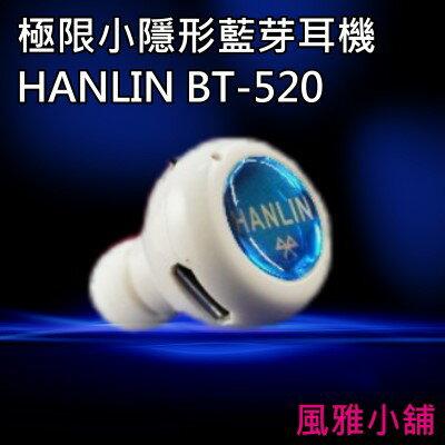 【風雅小舖】HANLIN正版BT-520隱形4.0雙耳藍牙-藍芽耳機-(加送4水鑽+專利耳掛)