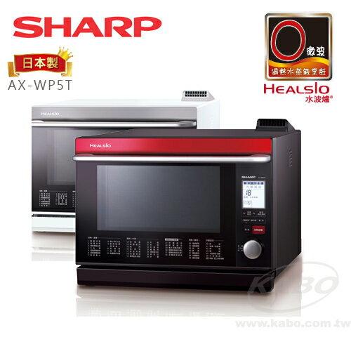 【佳麗寶】- (SHARP夏寶)日本製HEALSIO水波爐31公升 AX-WP5T 預購