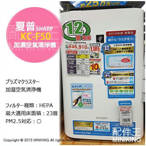 【配件王】日本代購 SHARP 夏普 KC-F50 白 加濕 空氣清淨機 大風量 集塵 除臭 KC-D50 新款
