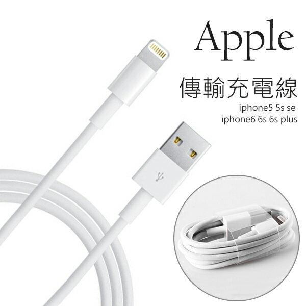 《DA量販店》iphone5s SE iphone6s plus 傳輸線 數據線 充電線 白色(78-4105)