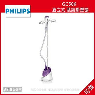 可傑 Philips 飛利浦 GC506 直立式 蒸氣掛燙機 公司貨
