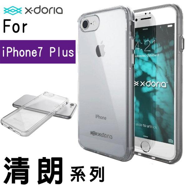 X-Doria Defense CLEARVUE 清朗系列 5.5吋 iPhone 7 PLUS/i7+ 防摔減震 氣囊 鏡頭加高 手機殼 保護套 手機套 保護殼/煙燻灰