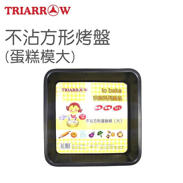 【三箭牌】不沾方形烤盤(蛋糕模)(大)3304L《烘培器具(材)》
