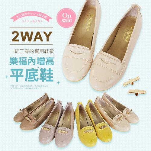 BONJOUR☆隱型3cm內增高樂福鞋☆2way蝴蝶結金釦羊紋平底鞋C.【ZB0148】4色 0