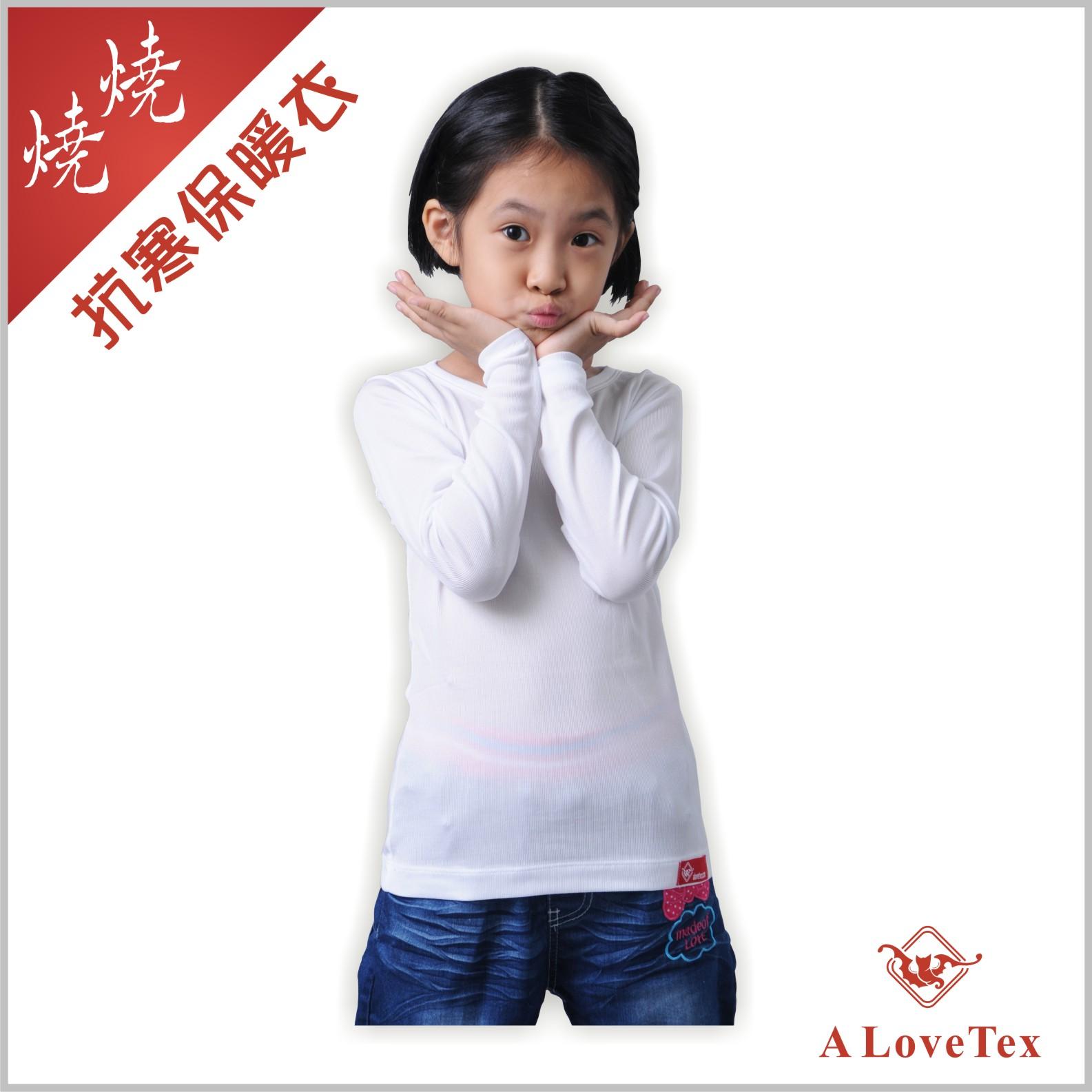 【樂福織品】兒童 – 白色圓領 – 燒燒抗寒保暖衣 – 輕、薄、暖 – 給您的孩子,溫暖零負擔的冬天! 2