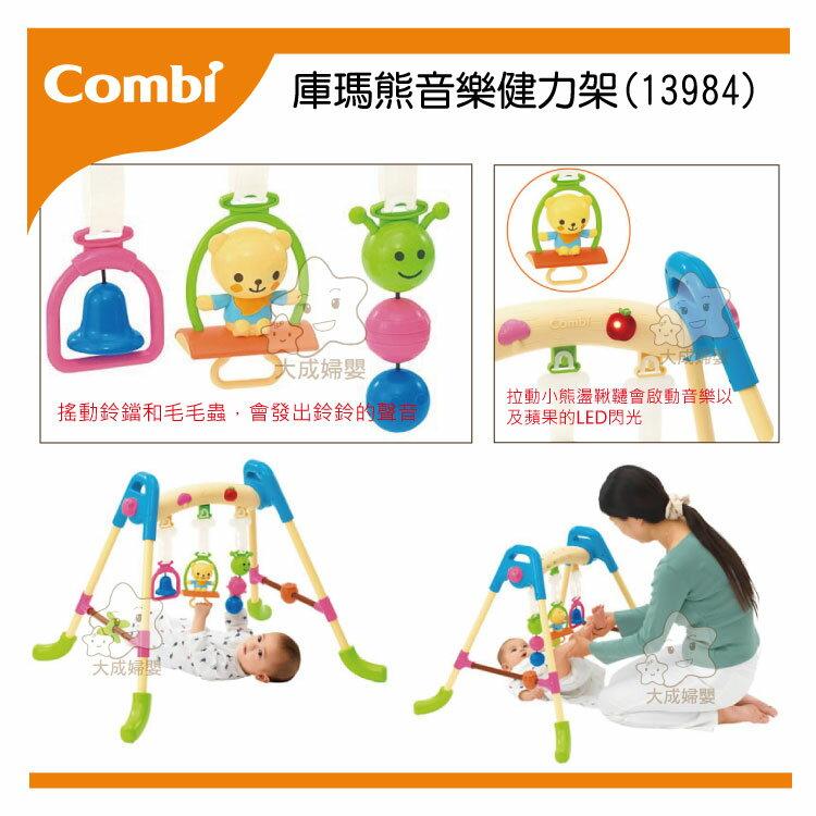 【大成婦嬰】Combi  庫瑪熊音樂健力架 (13984) 燈光 聲響玩具 1