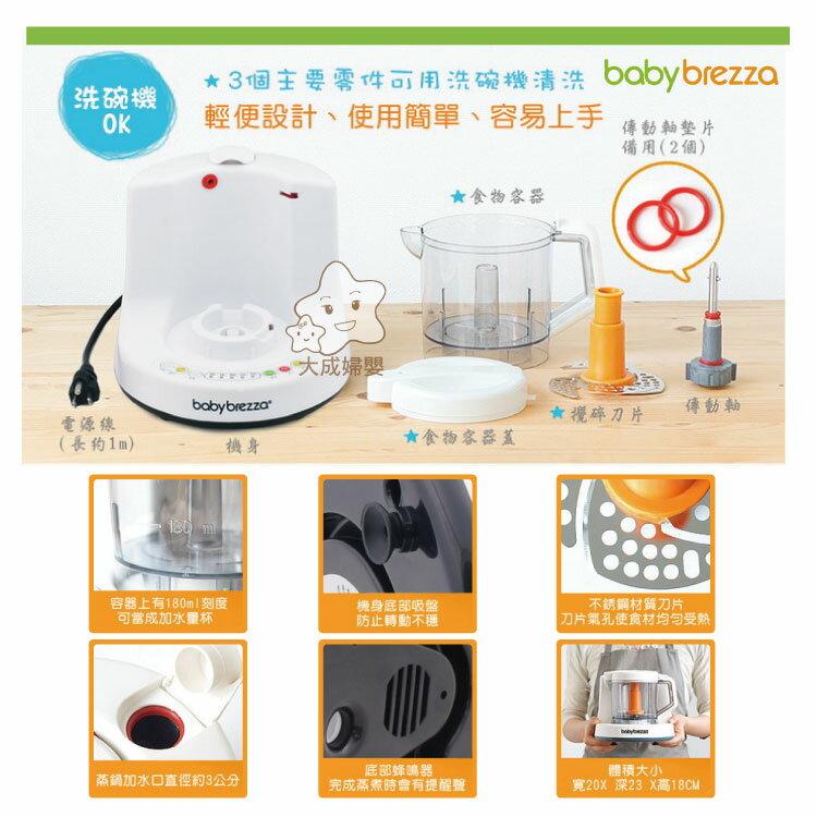 【大成婦嬰】美國 babybrezza 副食品料理機(附食譜) +專用蒸鍋 1年保固 台灣總代理保固 1