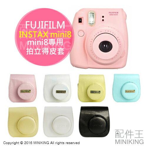 【配件王】均一價 mini8 拍立得皮套 全系列 MINI 8 相機包 豬頭包 點點包 保護包 另 mini25皮套