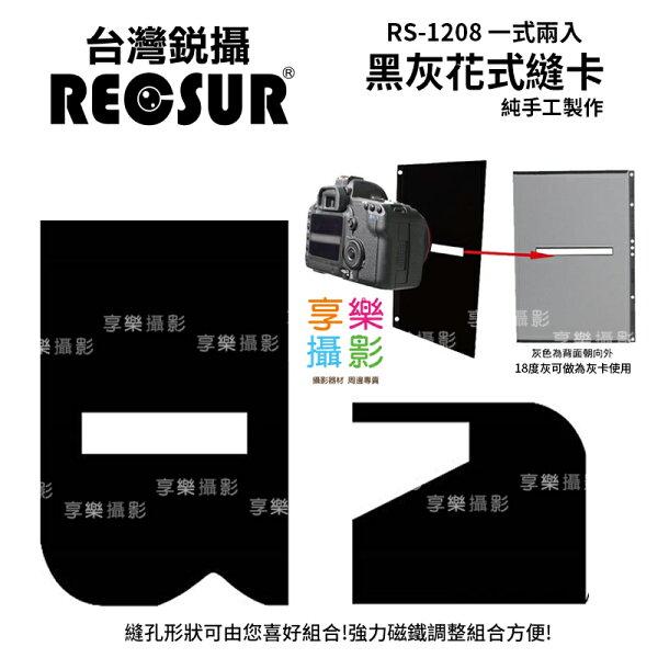 [享樂攝影] RECSUR 銳攝 黑絨縫型黑灰卡 絨布不反光 RS-1208 四代 改良型黑卡 可自行調整孔徑大小! 花式黑卡 灰卡 縫卡 台灣公司貨 RS1208