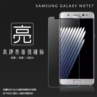 亮面螢幕保護貼 SAMSUNG GALAXY Note 7 SM-N930F 保護貼