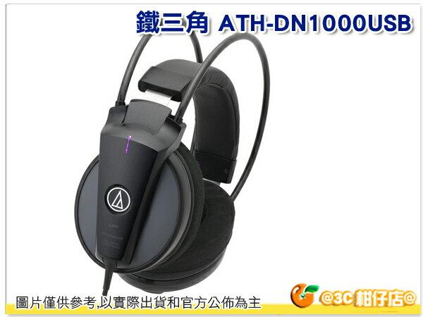 鐵三角 ATH-DN1000USB 全數位驅動USB耳機  公司貨保固一年