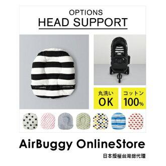 AirBuggy五點式嬰兒推車頭枕