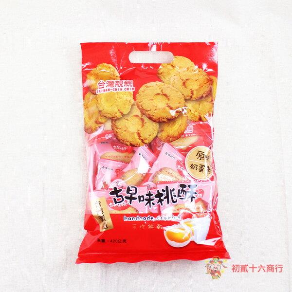 【0216零食會社】台灣親親_古早味桃酥(原味)420g