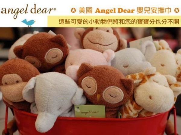 『121婦嬰用品館』美國Angel Dear 動物嬰兒安撫巾 長頸鹿(粉)AD1138(此商品售出不做退換) 1